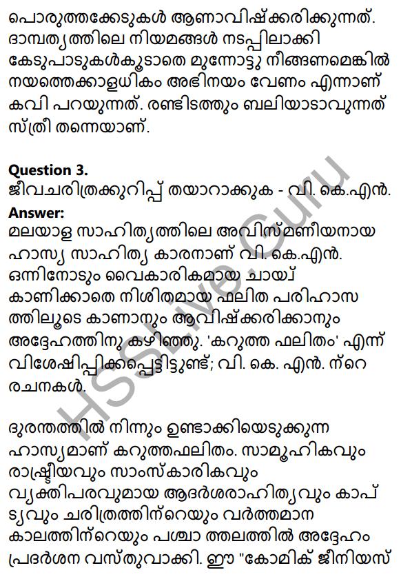 Plus Two Malayalam Textbook Answers Unit 3 Chapter 1 Kollivakkallathonnum 7