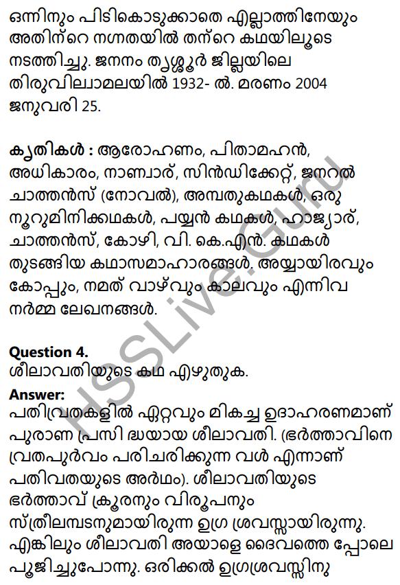 Plus Two Malayalam Textbook Answers Unit 3 Chapter 1 Kollivakkallathonnum 8