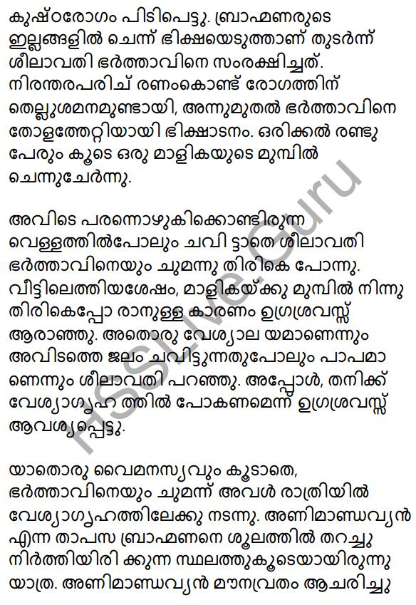 Plus Two Malayalam Textbook Answers Unit 3 Chapter 1 Kollivakkallathonnum 9