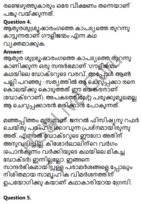 Plus Two Malayalam Textbook Answers Unit 3 Chapter 2 Gauli Janmam 12