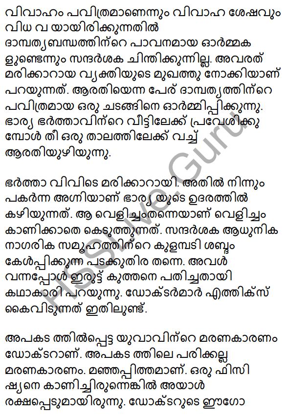 Plus Two Malayalam Textbook Answers Unit 3 Chapter 2 Gauli Janmam 18