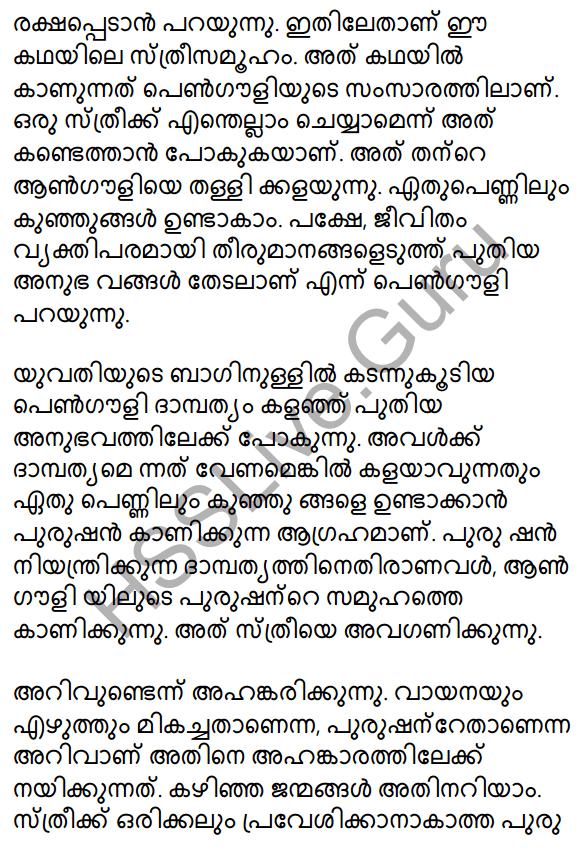 Plus Two Malayalam Textbook Answers Unit 3 Chapter 2 Gauli Janmam 21