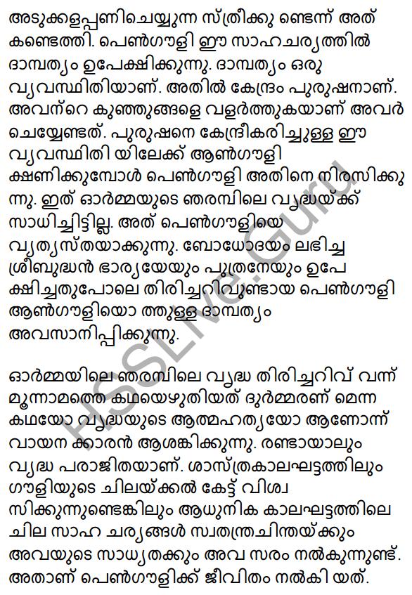 Plus Two Malayalam Textbook Answers Unit 3 Chapter 2 Gauli Janmam 25