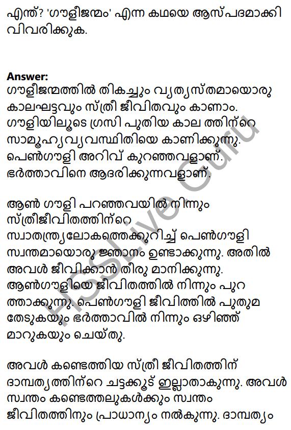 Plus Two Malayalam Textbook Answers Unit 3 Chapter 2 Gauli Janmam 27