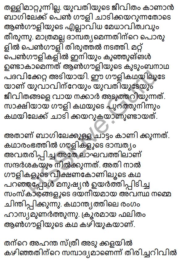 Plus Two Malayalam Textbook Answers Unit 3 Chapter 2 Gauli Janmam 31