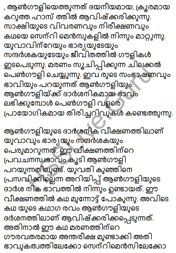 Plus Two Malayalam Textbook Answers Unit 3 Chapter 2 Gauli Janmam 32