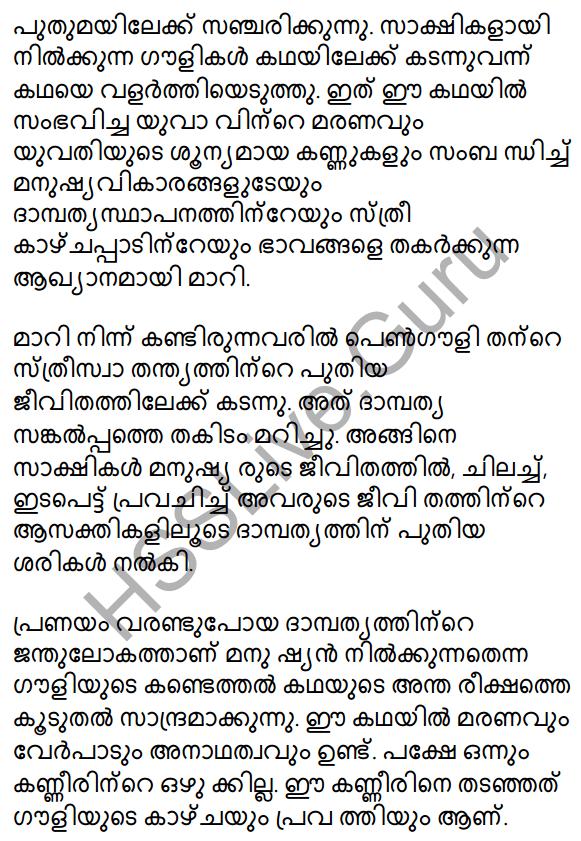 Plus Two Malayalam Textbook Answers Unit 3 Chapter 2 Gauli Janmam 34