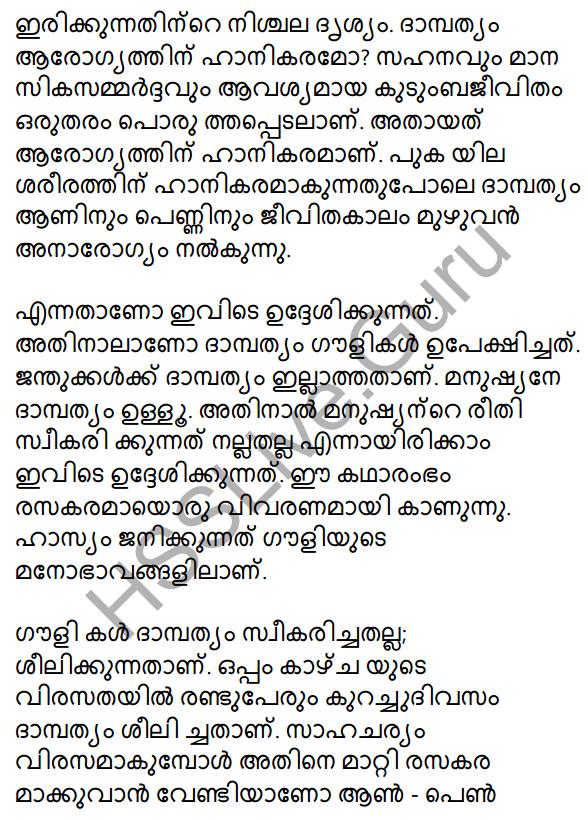Plus Two Malayalam Textbook Answers Unit 3 Chapter 2 Gauli Janmam 37