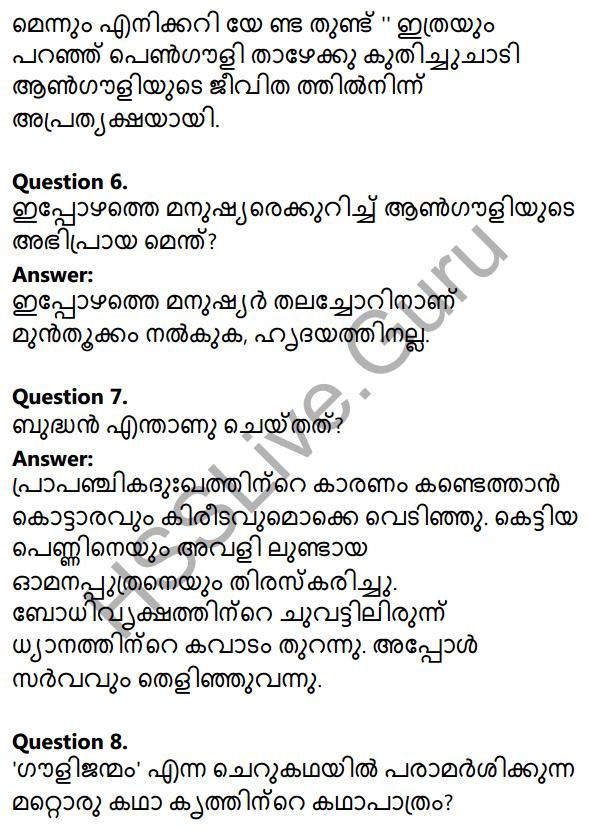 Plus Two Malayalam Textbook Answers Unit 3 Chapter 2 Gauli Janmam 4