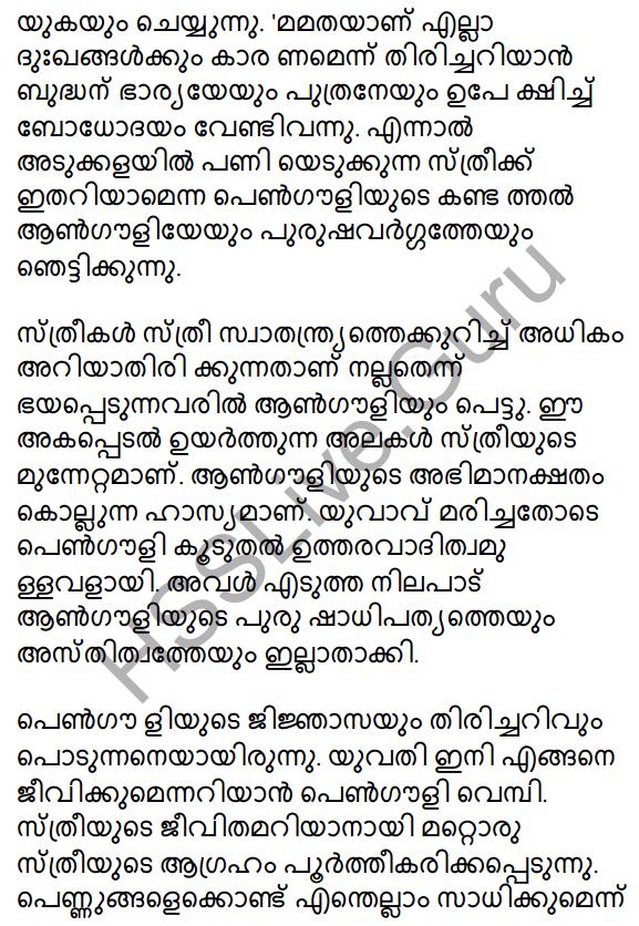 Plus Two Malayalam Textbook Answers Unit 3 Chapter 2 Gauli Janmam 40