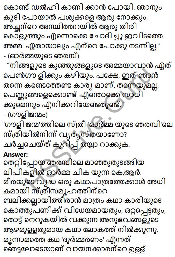 Plus Two Malayalam Textbook Answers Unit 3 Chapter 2 Gauli Janmam 42