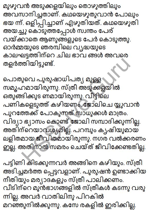 Plus Two Malayalam Textbook Answers Unit 3 Chapter 2 Gauli Janmam 44