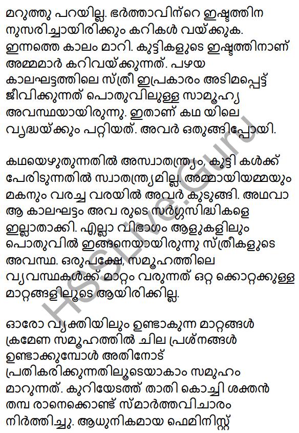 Plus Two Malayalam Textbook Answers Unit 3 Chapter 2 Gauli Janmam 45