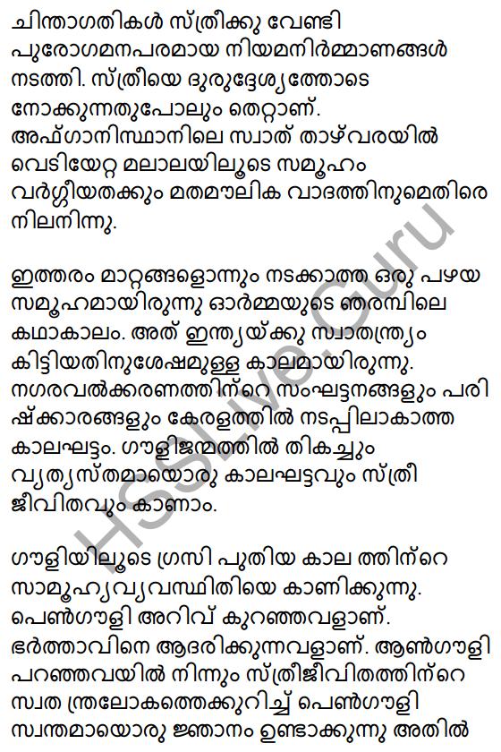 Plus Two Malayalam Textbook Answers Unit 3 Chapter 2 Gauli Janmam 46