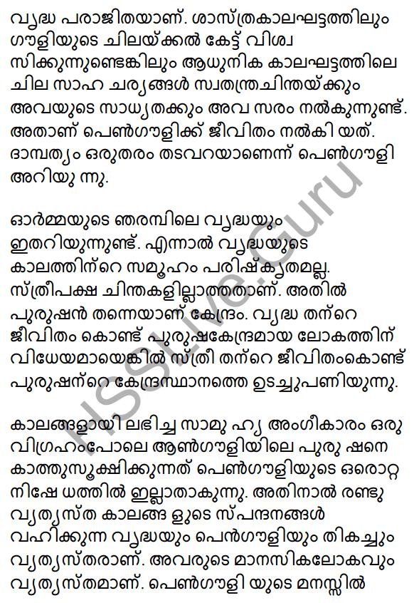 Plus Two Malayalam Textbook Answers Unit 3 Chapter 2 Gauli Janmam 49
