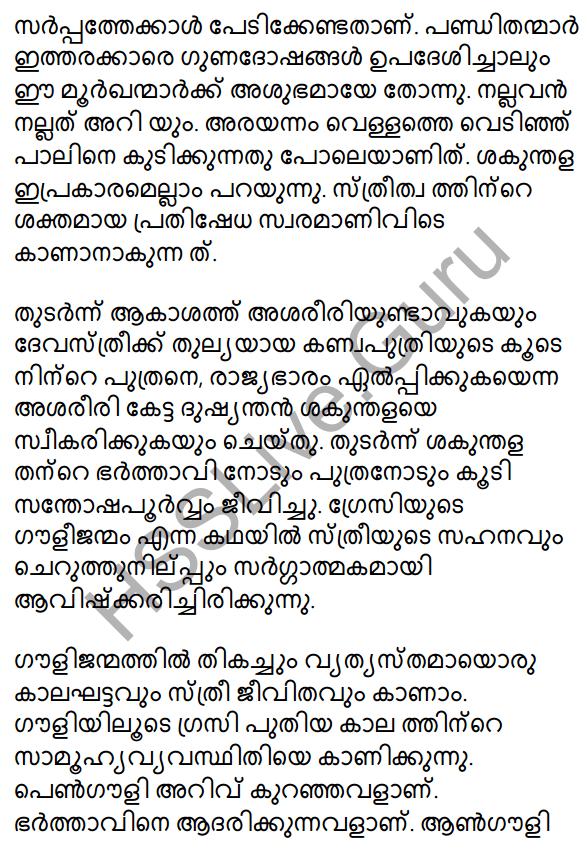 Plus Two Malayalam Textbook Answers Unit 3 Chapter 2 Gauli Janmam 55