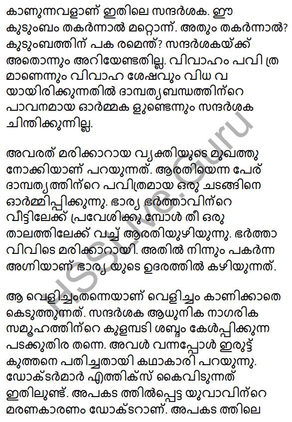 Plus Two Malayalam Textbook Answers Unit 3 Chapter 2 Gauli Janmam 61