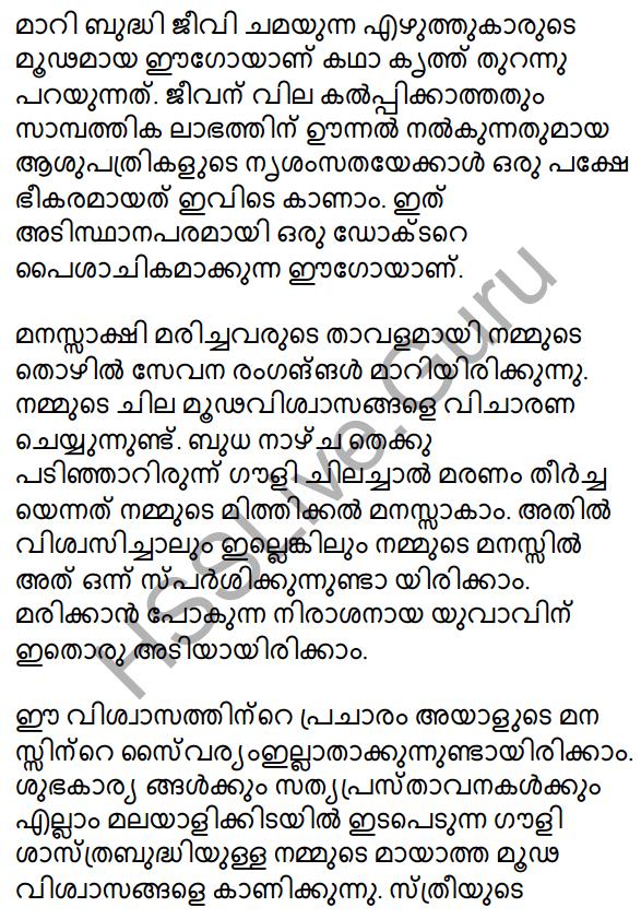 Plus Two Malayalam Textbook Answers Unit 3 Chapter 2 Gauli Janmam 63