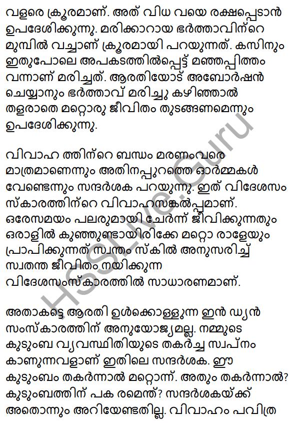 Plus Two Malayalam Textbook Answers Unit 3 Chapter 2 Gauli Janmam 68