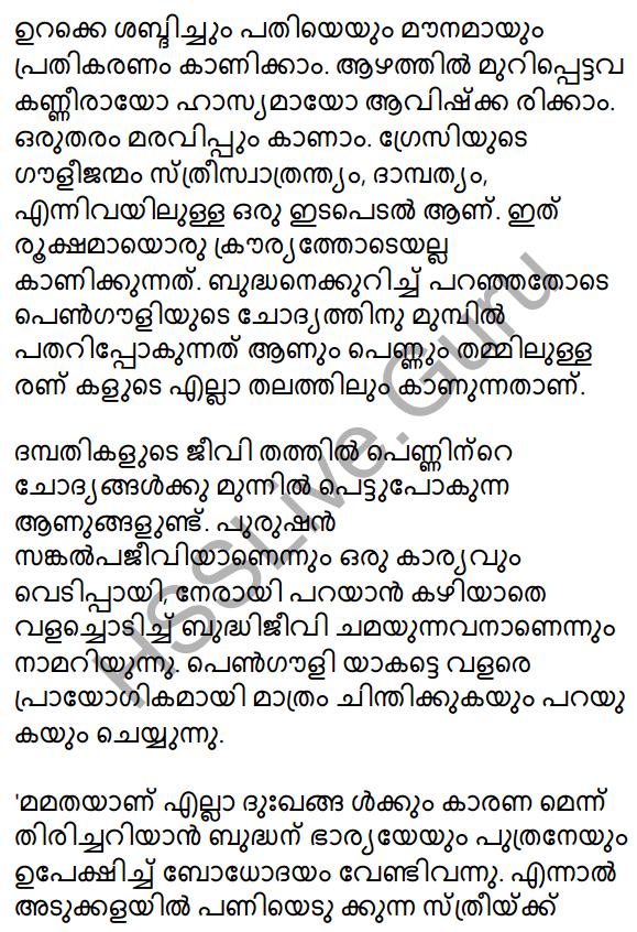 Plus Two Malayalam Textbook Answers Unit 3 Chapter 2 Gauli Janmam 9