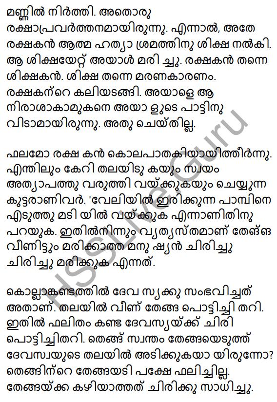 Plus Two Malayalam Textbook Answers Unit 3 Chapter 3 Thenga 20