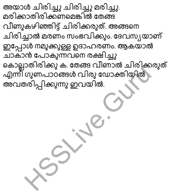 Plus Two Malayalam Textbook Answers Unit 3 Chapter 3 Thenga 21