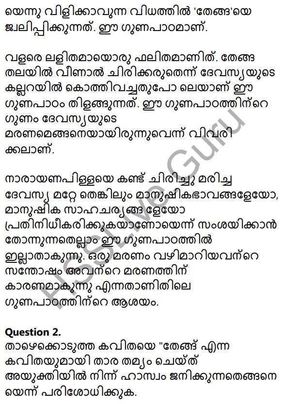 Plus Two Malayalam Textbook Answers Unit 3 Chapter 3 Thenga 6