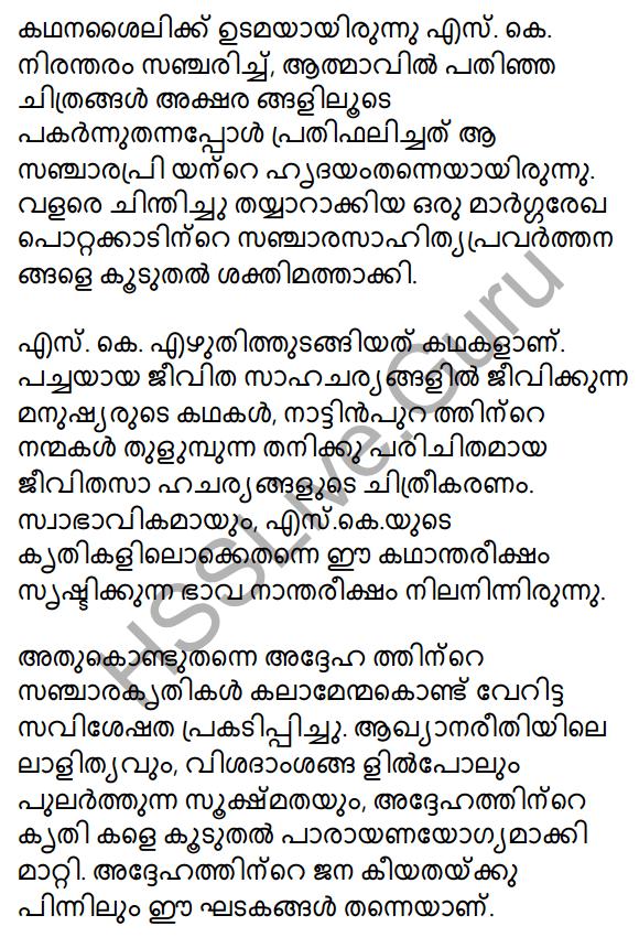 Plus Two Malayalam Textbook Answers Unit 3 Chapter 4 Badariyum Parisarangalum 15