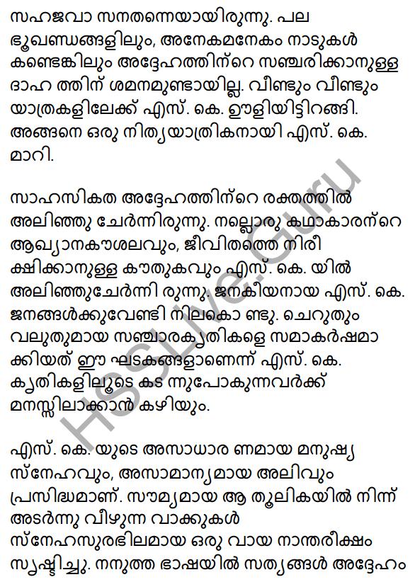 Plus Two Malayalam Textbook Answers Unit 3 Chapter 4 Badariyum Parisarangalum 17