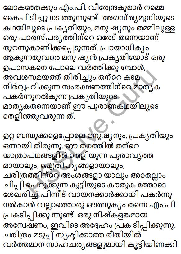 Plus Two Malayalam Textbook Answers Unit 3 Chapter 5 Yamunothriyude Ooshmalathayil 10