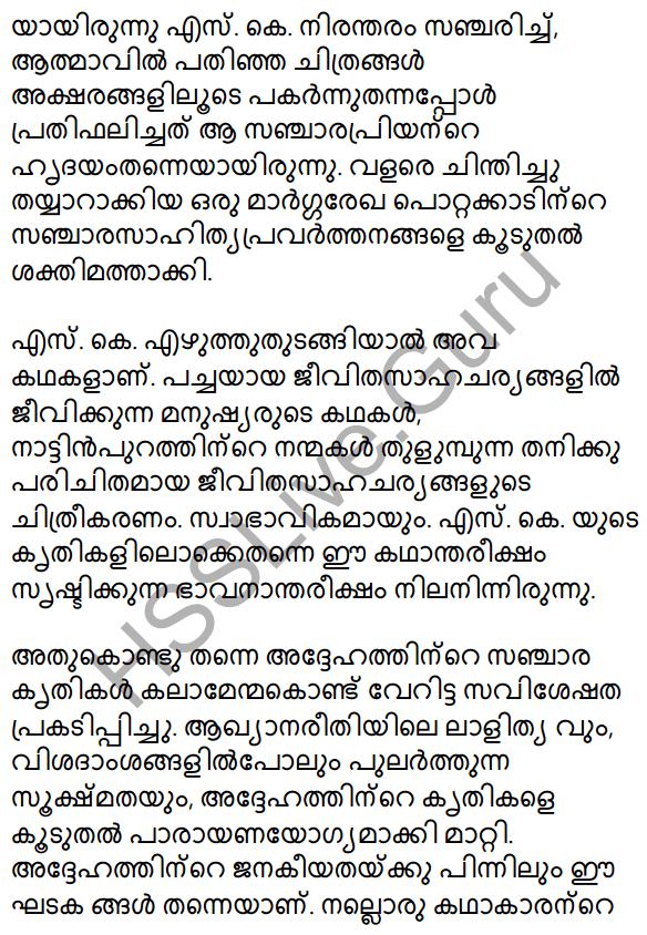 Plus Two Malayalam Textbook Answers Unit 3 Chapter 5 Yamunothriyude Ooshmalathayil 21