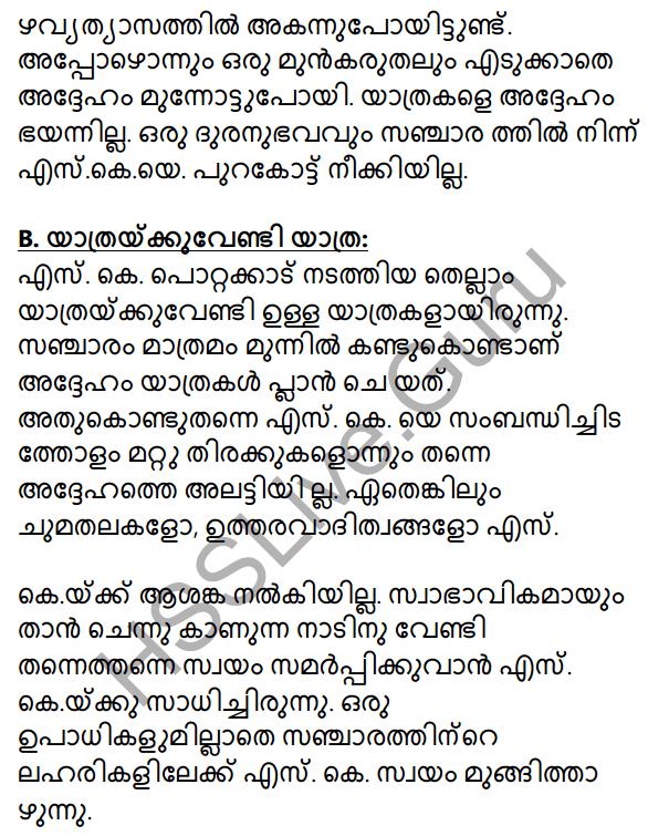 Plus Two Malayalam Textbook Answers Unit 3 Chapter 5 Yamunothriyude Ooshmalathayil 30