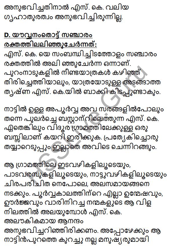 Plus Two Malayalam Textbook Answers Unit 3 Chapter 5 Yamunothriyude Ooshmalathayil 32