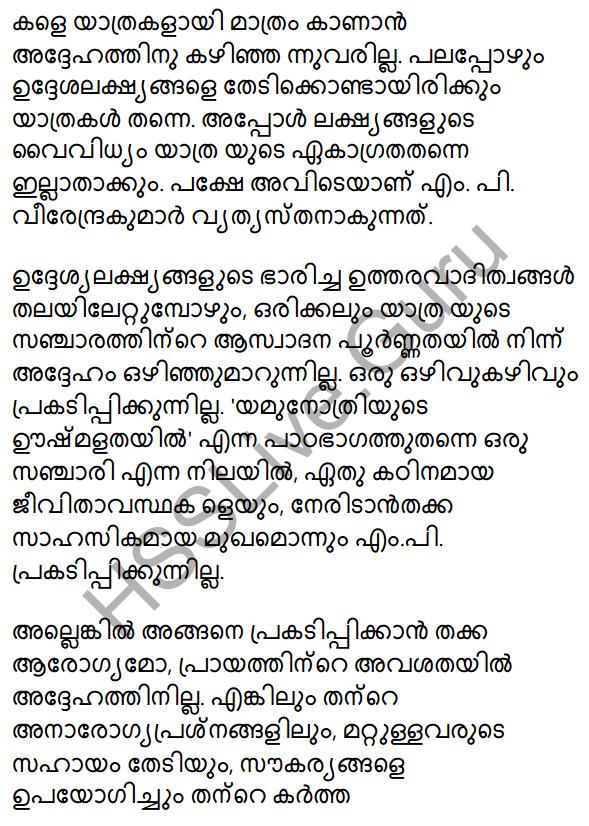 Plus Two Malayalam Textbook Answers Unit 3 Chapter 5 Yamunothriyude Ooshmalathayil 8
