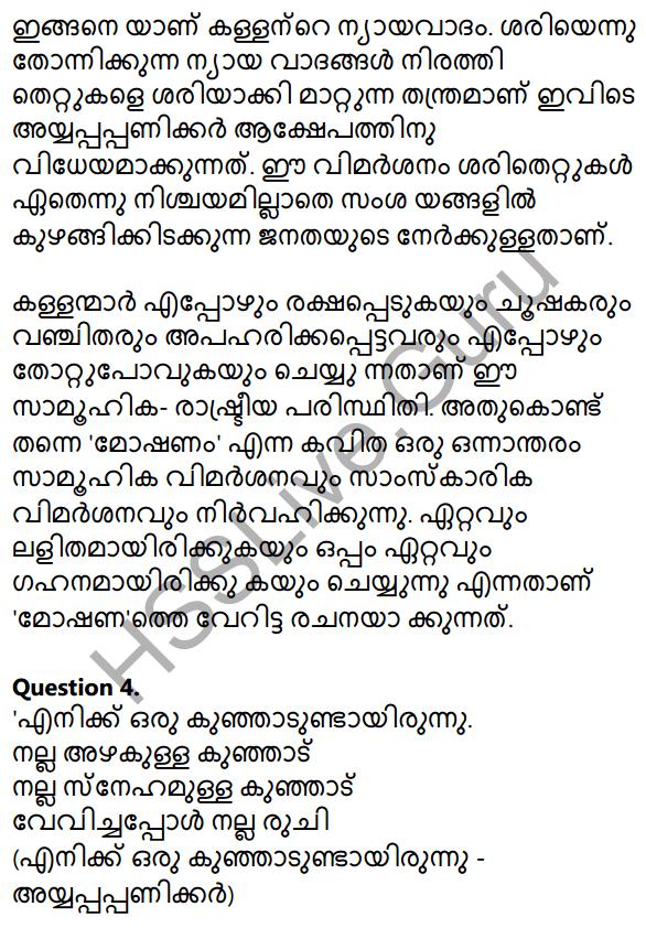 Plus Two Malayalam Textbook Answers Unit 3 Darppanam 15