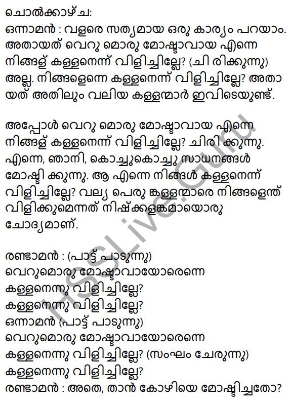 Plus Two Malayalam Textbook Answers Unit 3 Darppanam 19