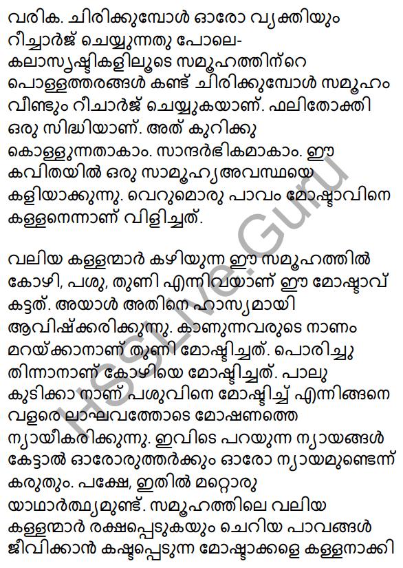 Plus Two Malayalam Textbook Answers Unit 3 Darppanam 22