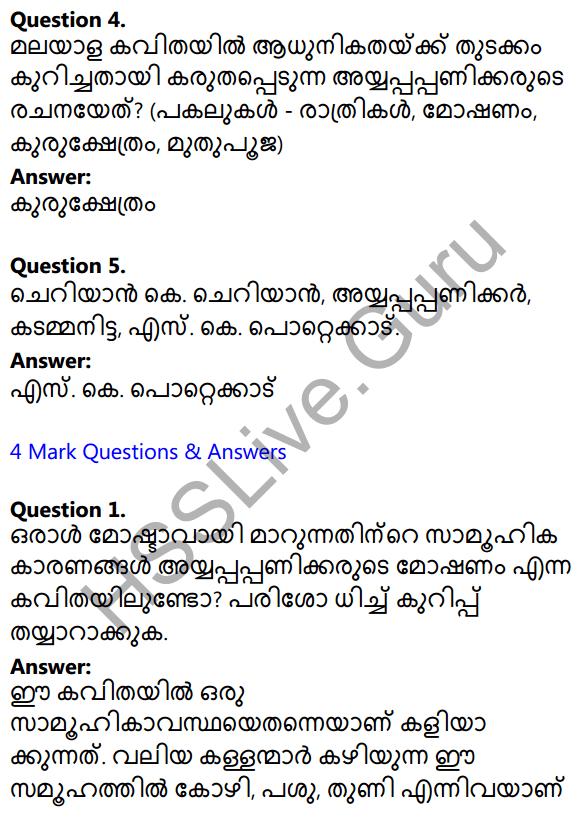 Plus Two Malayalam Textbook Answers Unit 3 Darppanam 3