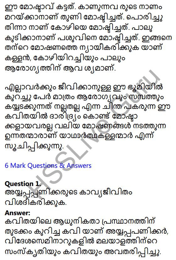 Plus Two Malayalam Textbook Answers Unit 3 Darppanam 4