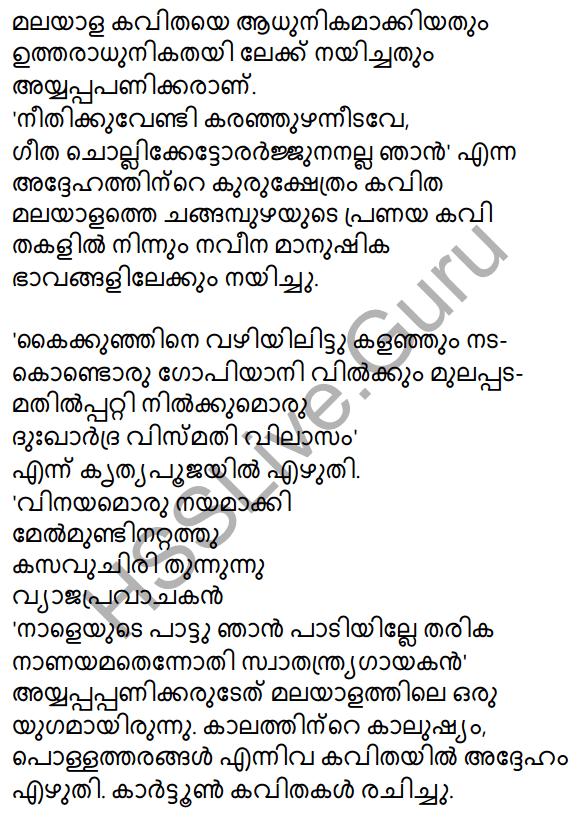 Plus Two Malayalam Textbook Answers Unit 3 Darppanam 5
