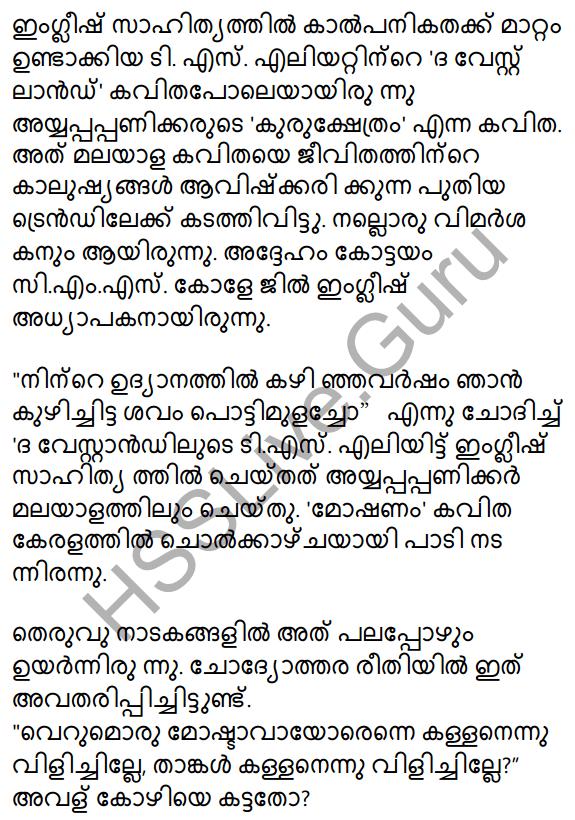 Plus Two Malayalam Textbook Answers Unit 3 Darppanam 6