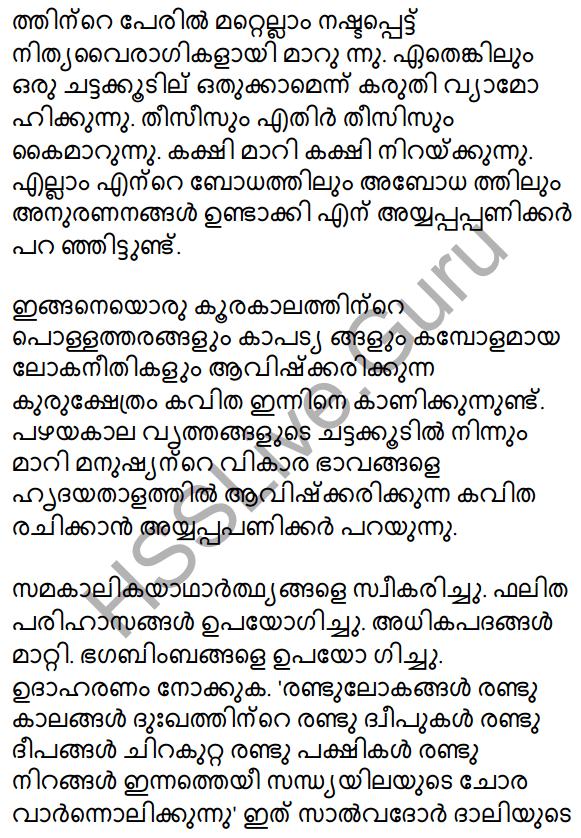 Plus Two Malayalam Textbook Answers Unit 3 Darppanam 8