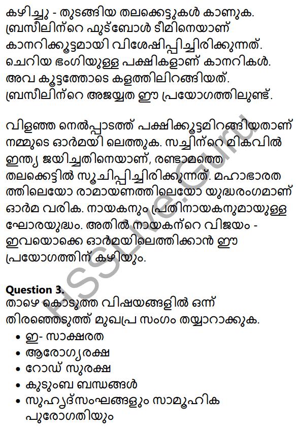 Plus Two Malayalam Textbook Answers Unit 4 Chapter 1 Vaamkhadayude Hridayathudippukal 19