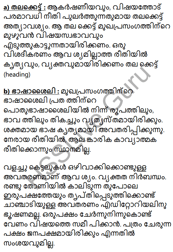 Plus Two Malayalam Textbook Answers Unit 4 Chapter 1 Vaamkhadayude Hridayathudippukal 21
