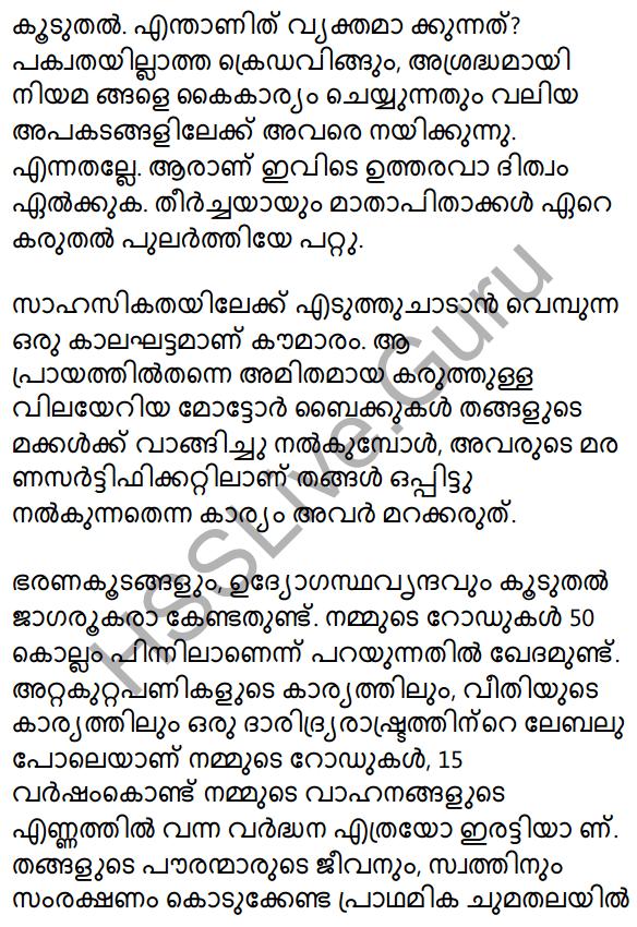 Plus Two Malayalam Textbook Answers Unit 4 Chapter 1 Vaamkhadayude Hridayathudippukal 23