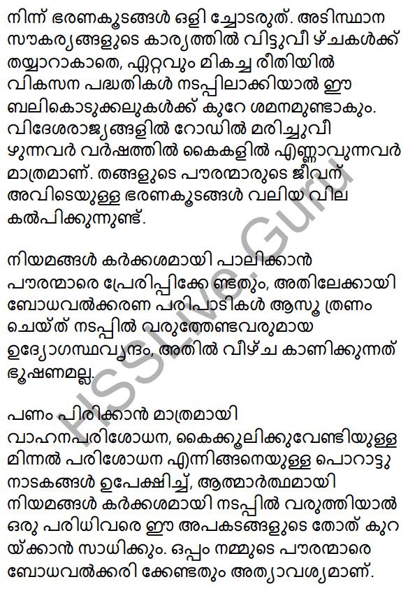 Plus Two Malayalam Textbook Answers Unit 4 Chapter 1 Vaamkhadayude Hridayathudippukal 24