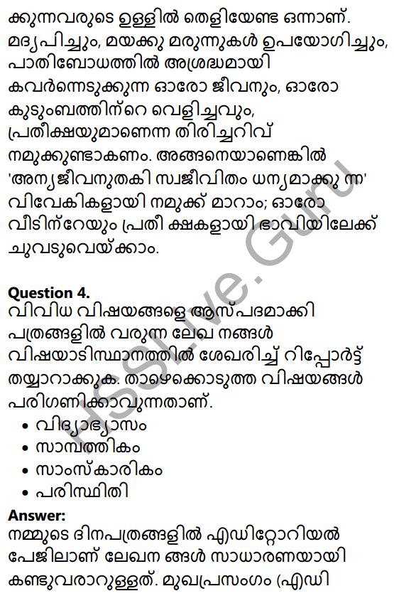 Plus Two Malayalam Textbook Answers Unit 4 Chapter 1 Vaamkhadayude Hridayathudippukal 26