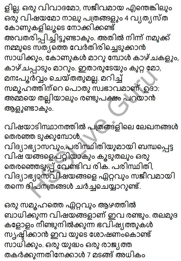 Plus Two Malayalam Textbook Answers Unit 4 Chapter 1 Vaamkhadayude Hridayathudippukal 28