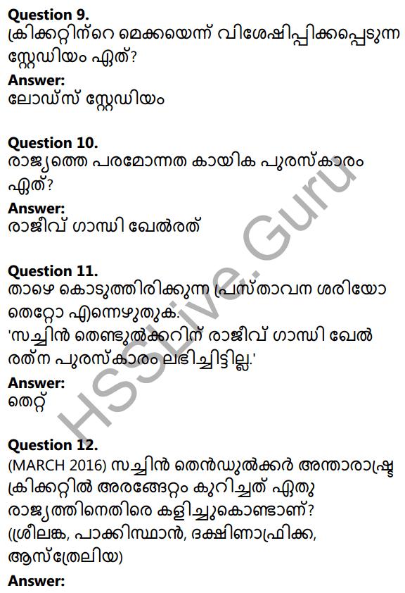 Plus Two Malayalam Textbook Answers Unit 4 Chapter 1 Vaamkhadayude Hridayathudippukal 3
