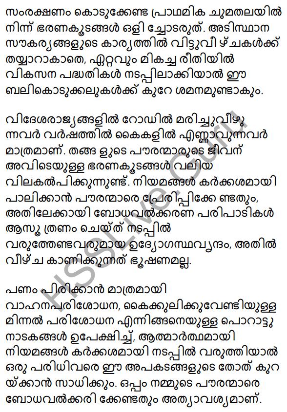 Plus Two Malayalam Textbook Answers Unit 4 Chapter 1 Vaamkhadayude Hridayathudippukal 32